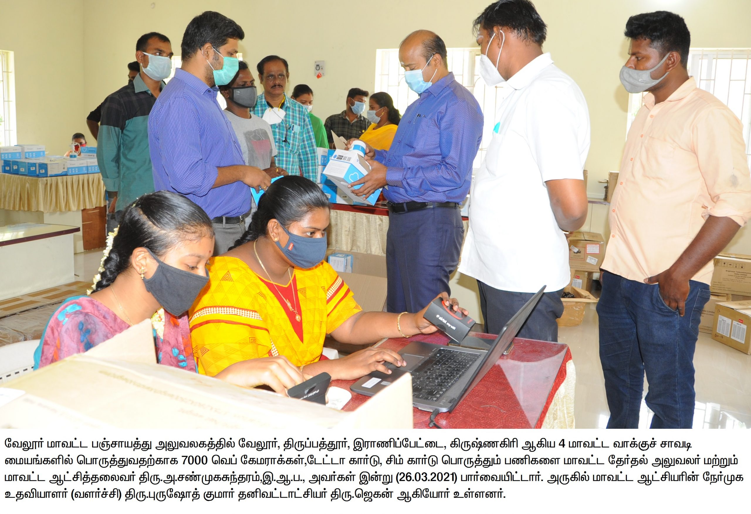 District Collector Inspected the Election Booth Surveillance Cameras 26-03-2021