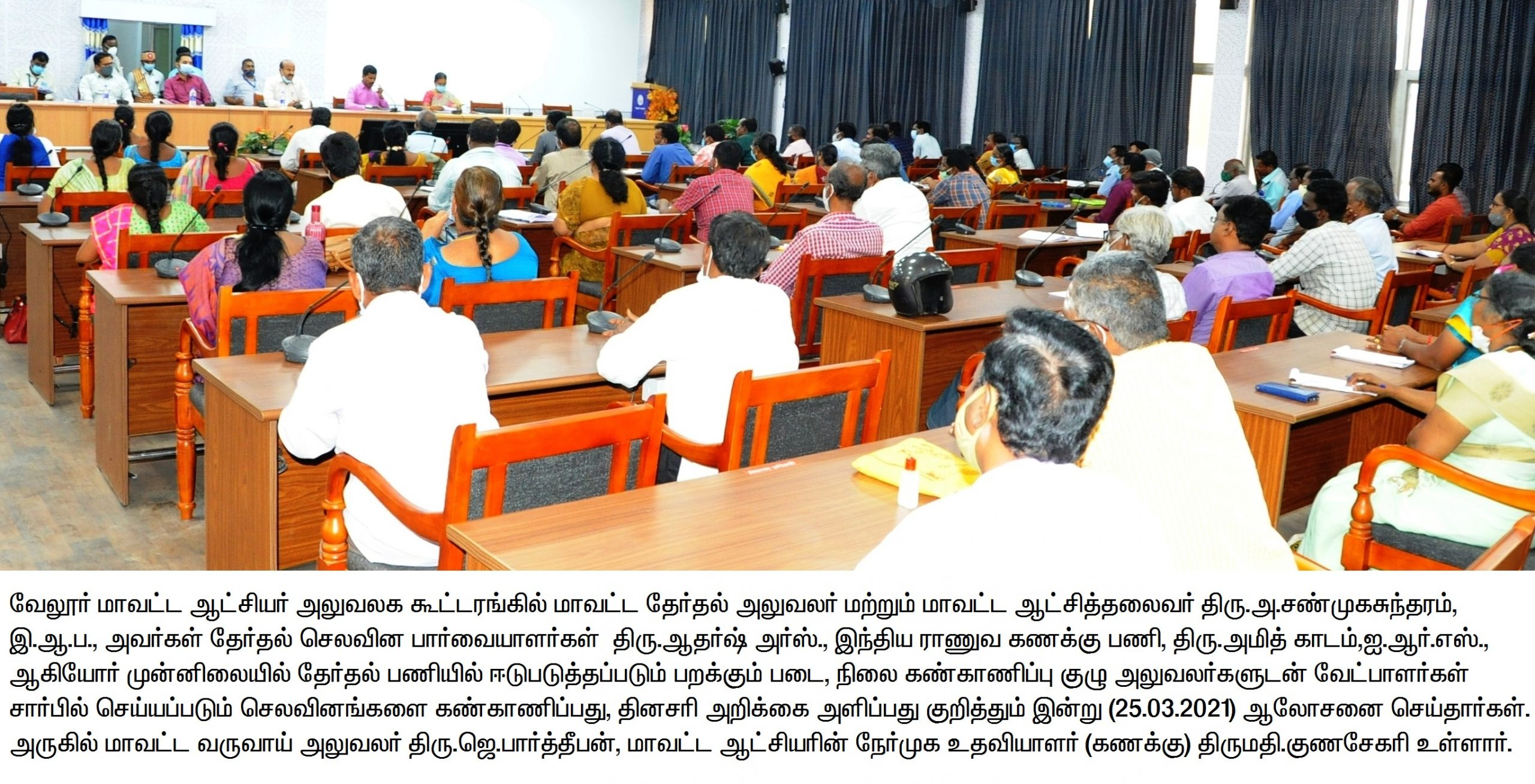 District Collector and Expenditure Observers Meeting with Flying Squad and Static Surveillance Team 25-03-2021