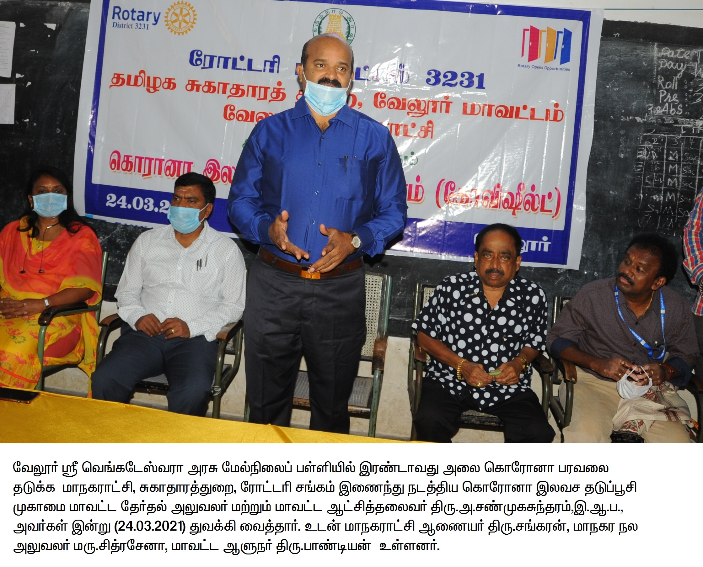 District Collector Inaugurated Free Corona vaccine Camp 24-03-2021