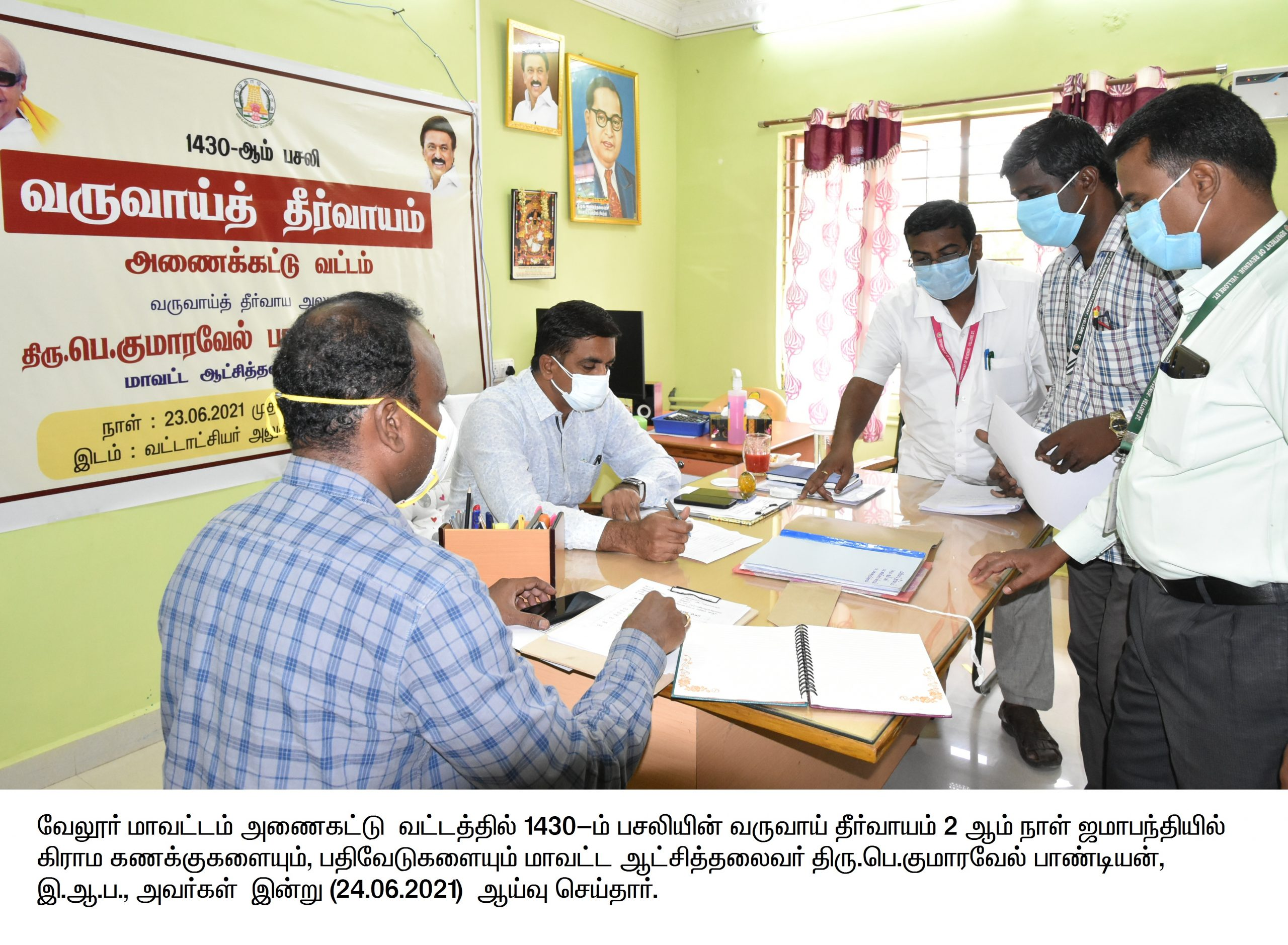 District Collector Inspection 24-06-2021
