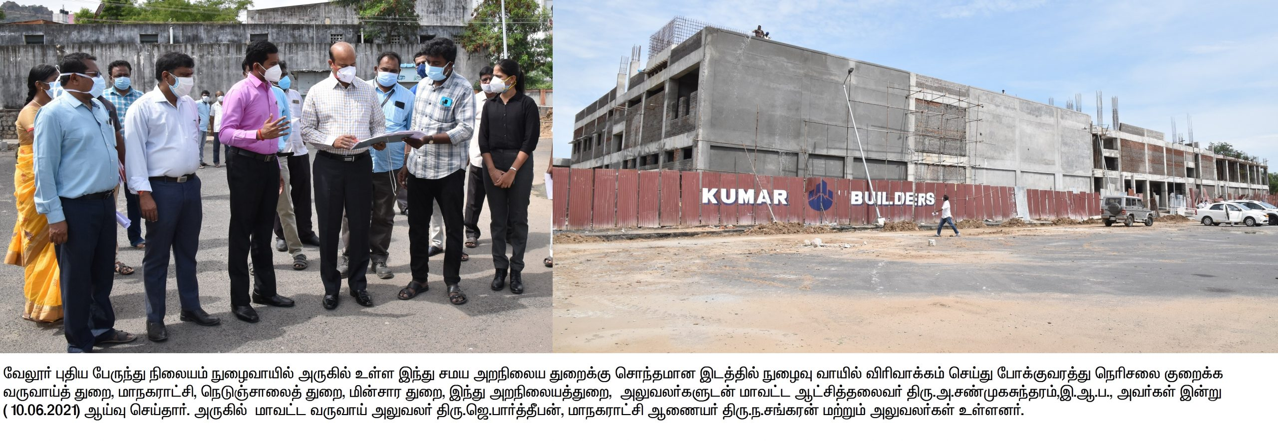 District Collector Inspection 10-06-2021