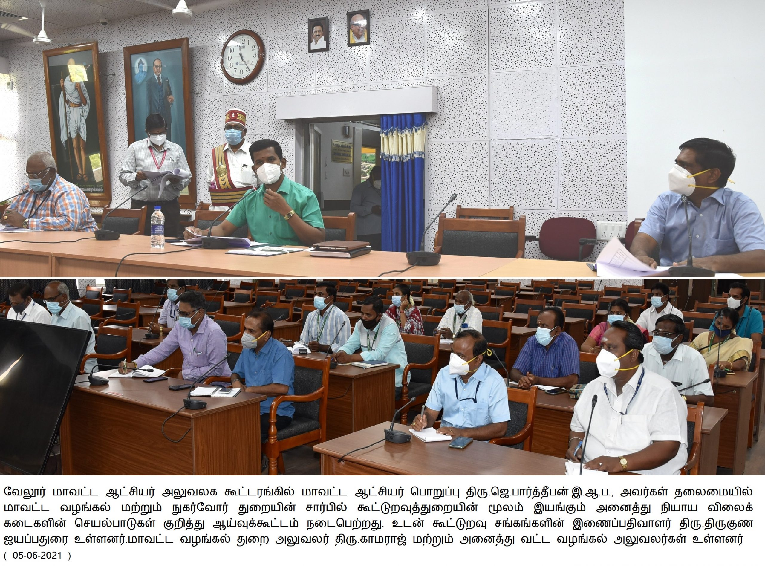 District Revenue Officer Review Meeting 05-06-2021