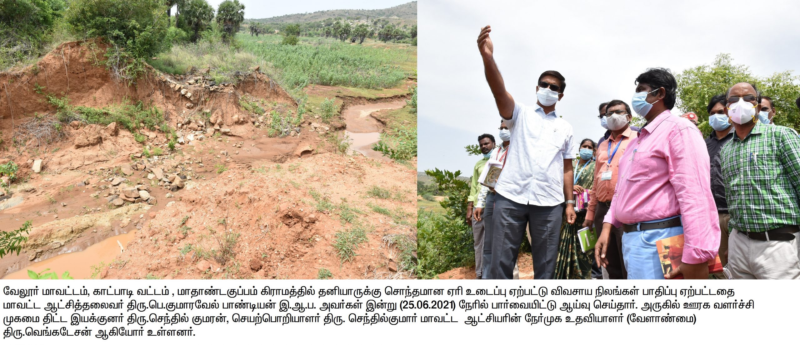 District Collector Inspection 25-06-2021