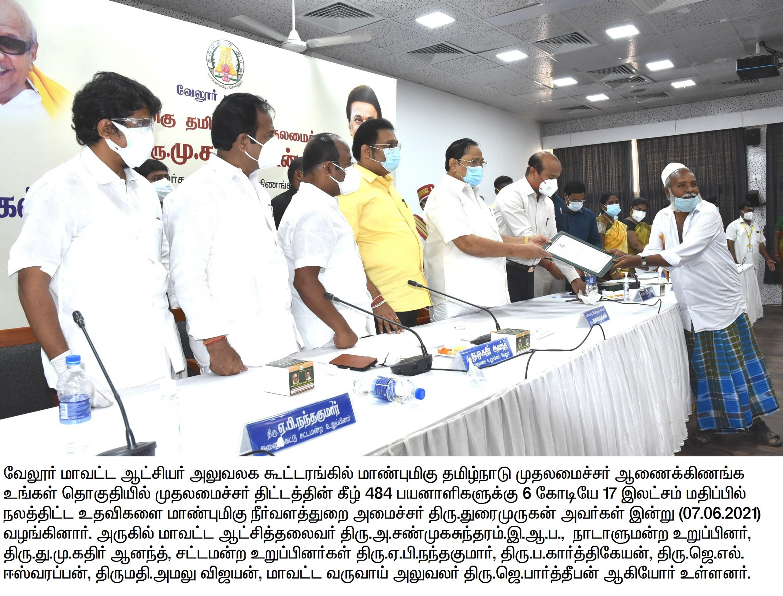 Honorable Minister Given Welfare Benefits to Peoples 07-06-2021