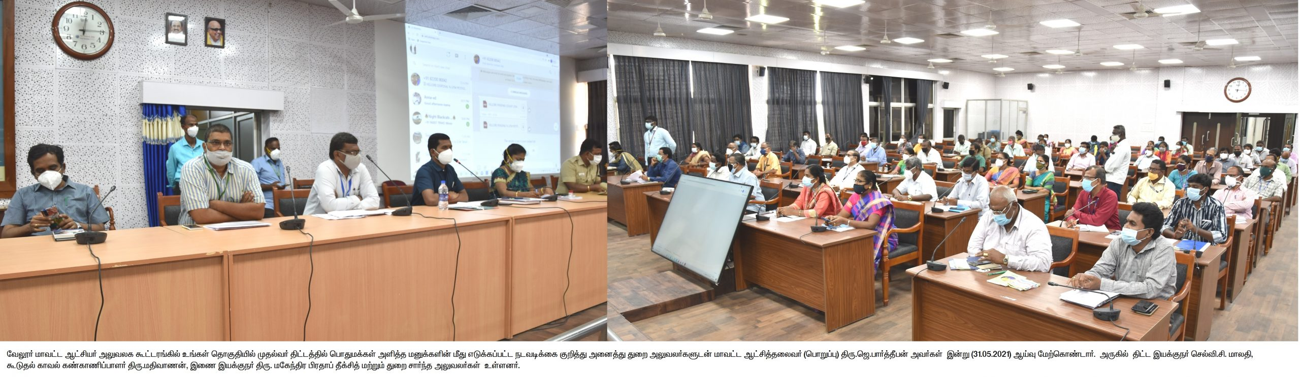 District Revenue Officer Review Meeting 31-05-2021