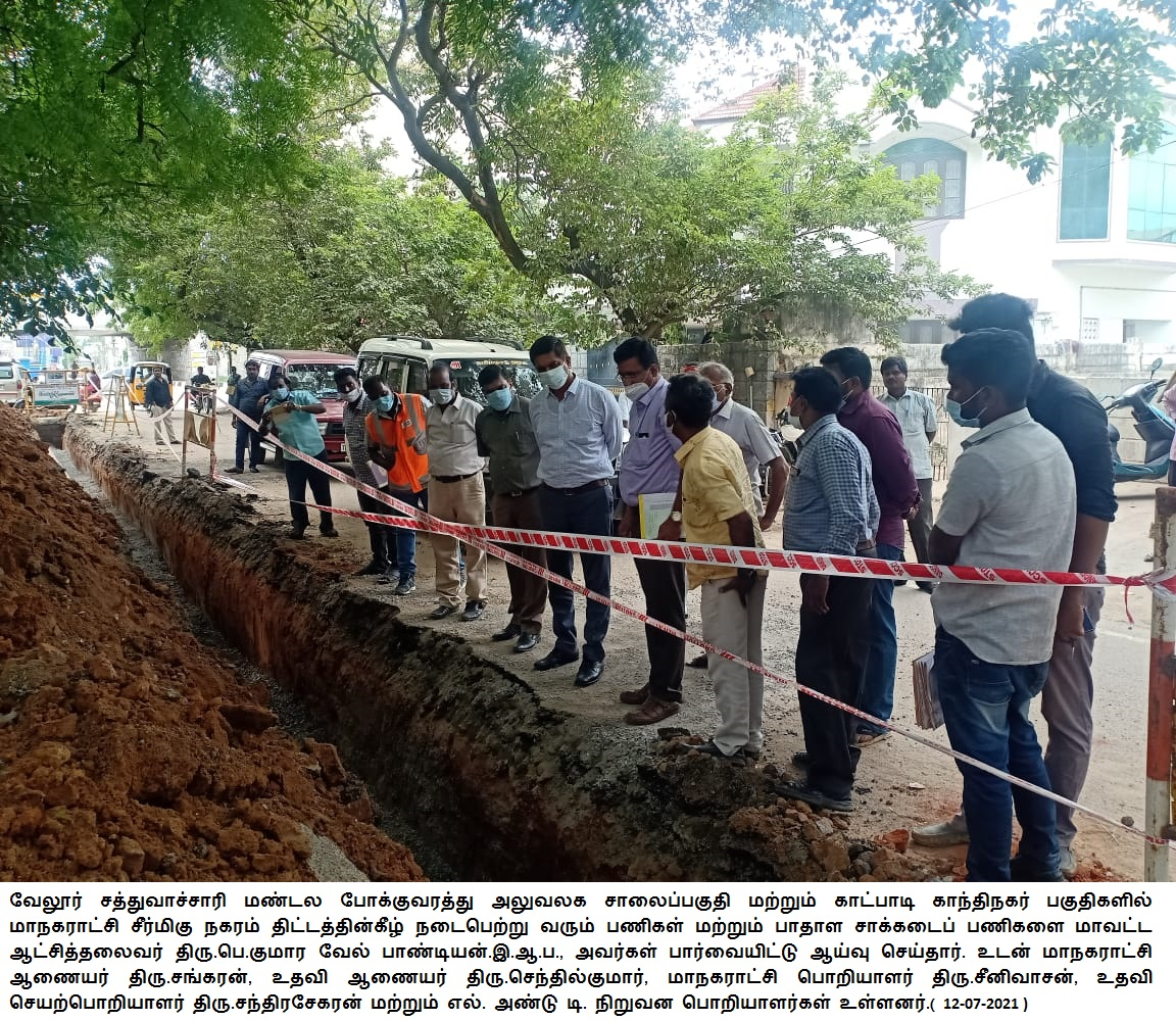 District Collector Inspected Smart City Project Locations 12-07-2021