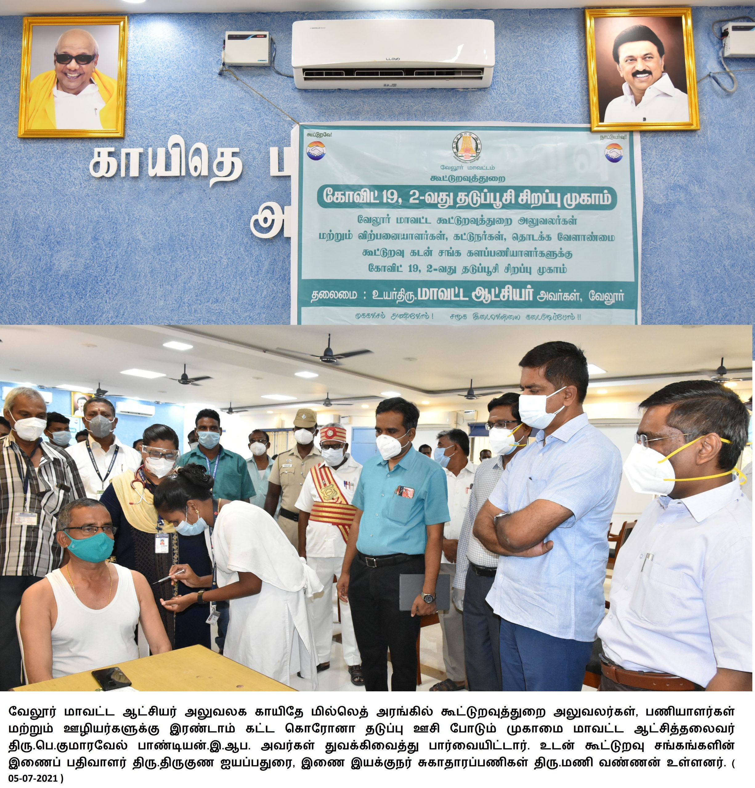 District Collector Inspected Covid Vaccine Camp 05-07-2021