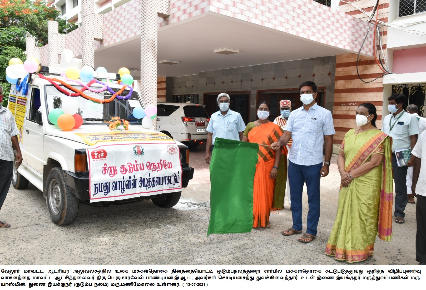 District Collector Inaugurated Population Awareness Camp 13-07-2021