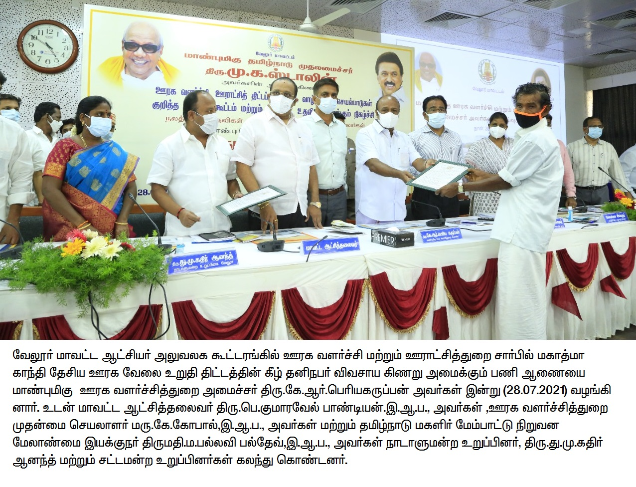 Honorable Minister Given Welfare Benefits to Public 28-07-2021