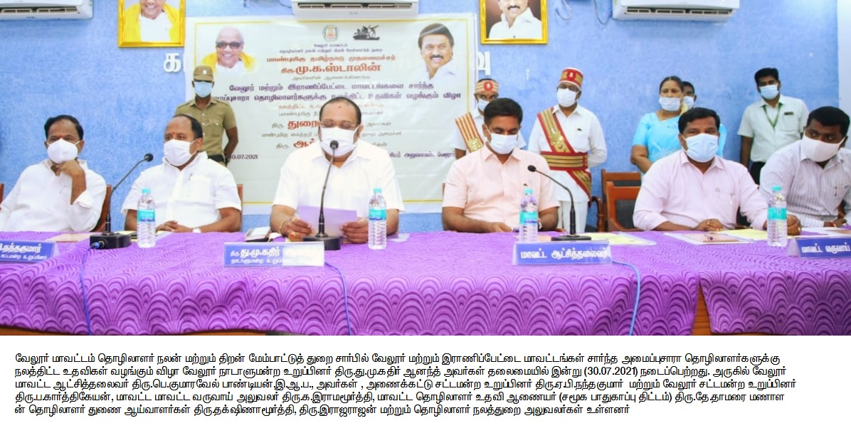 Honorable MP Given Welfare Benefits to Labours 30-07-2021