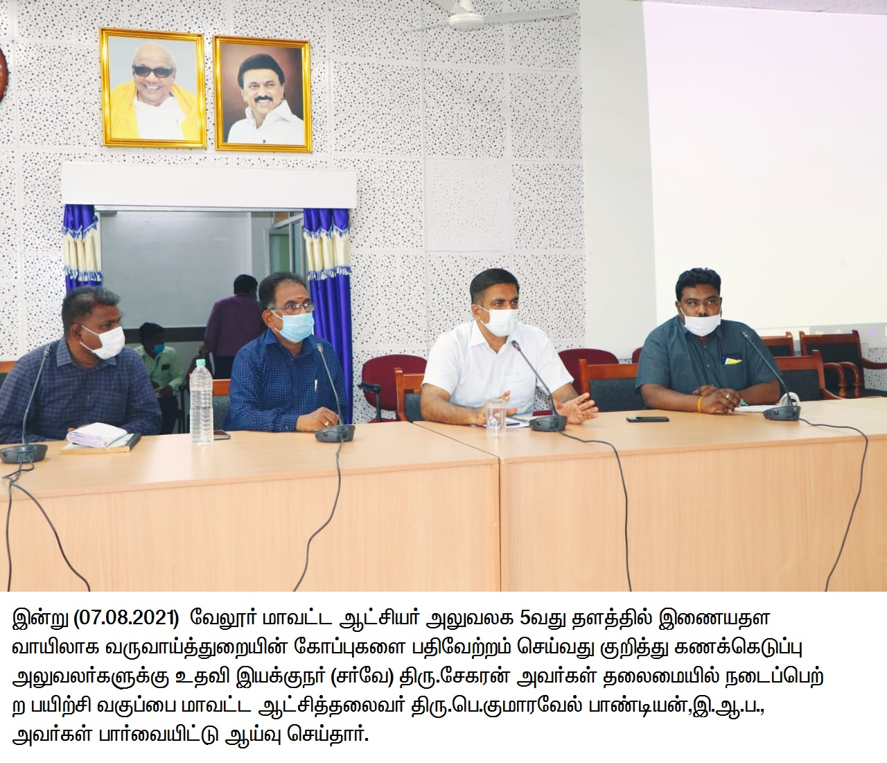 District Collector Inspection 07-08-2021