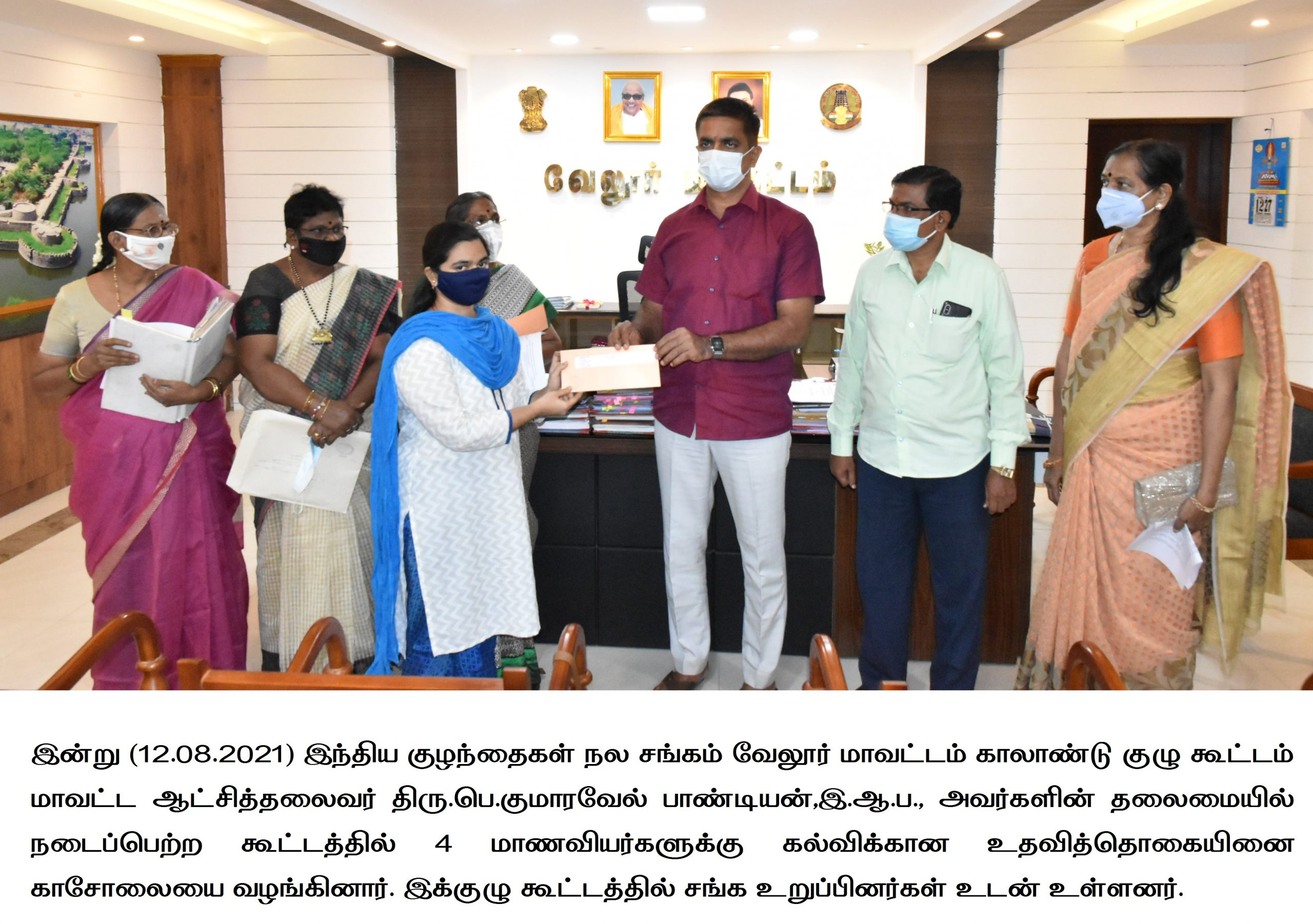 District Collector Given Educational Scholarship to Students 11-08-2021