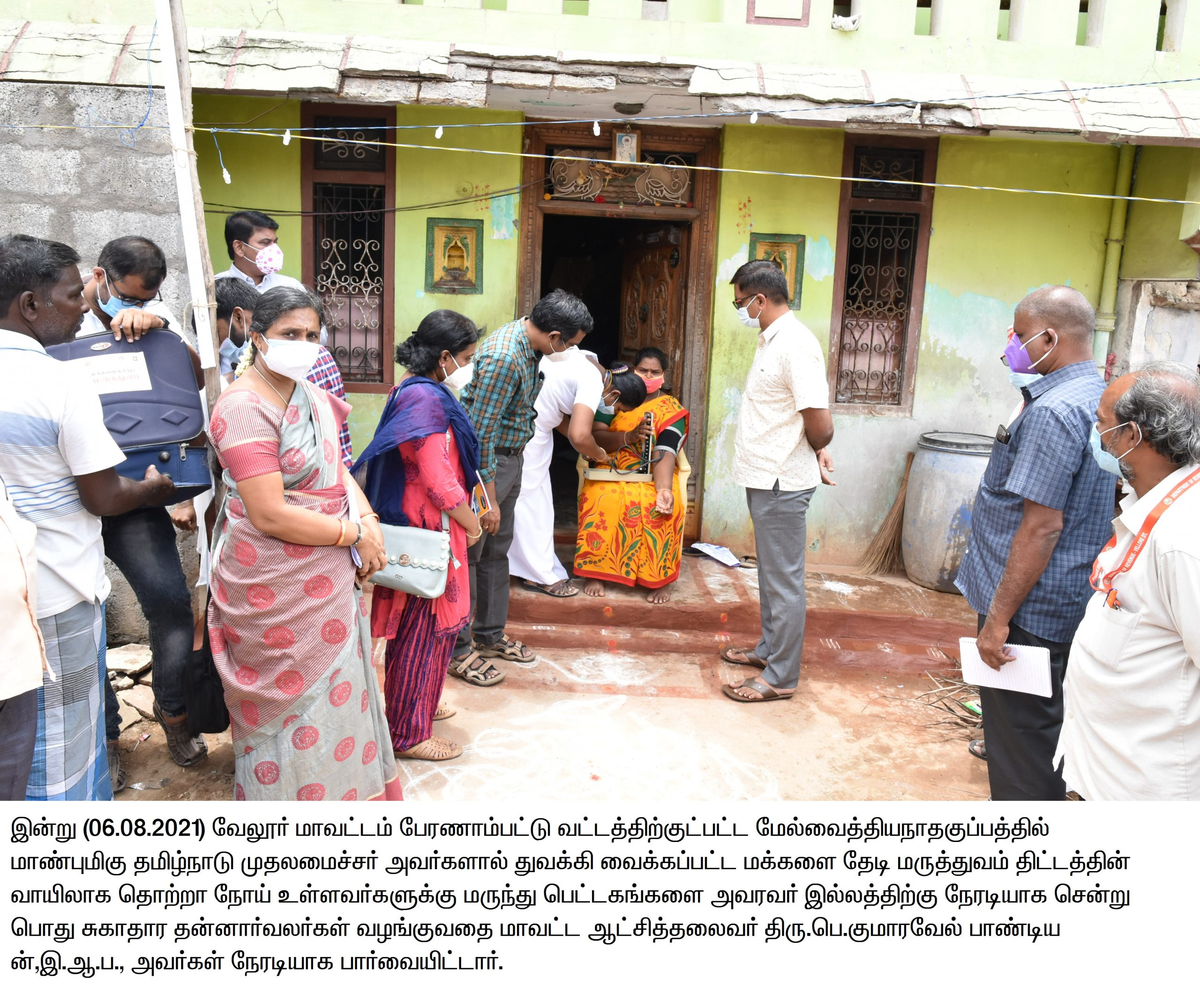 District Collector Inspection 06-08-2021
