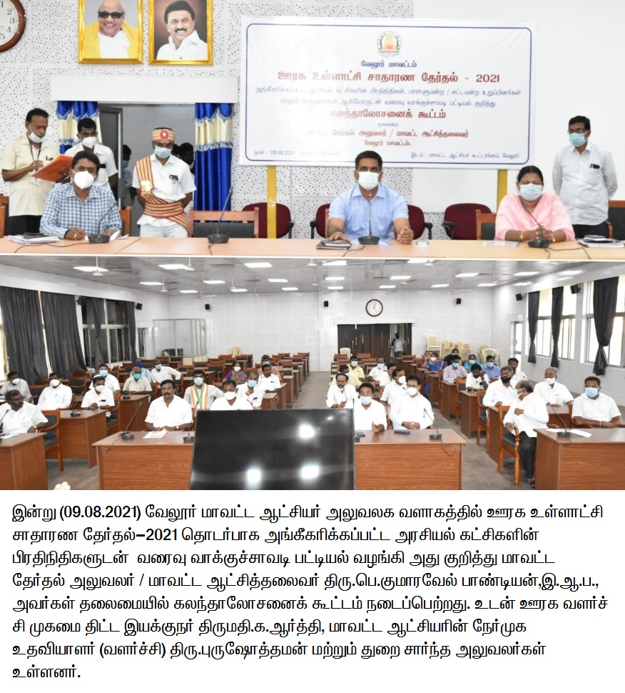 District Collector Meeting with All Political Party People 09-08-2021