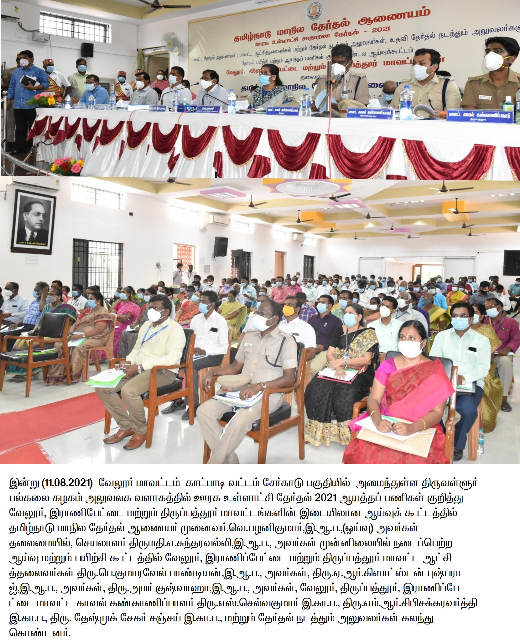 Training and Review with State Election Commissioner and District Collector 11-08-2021