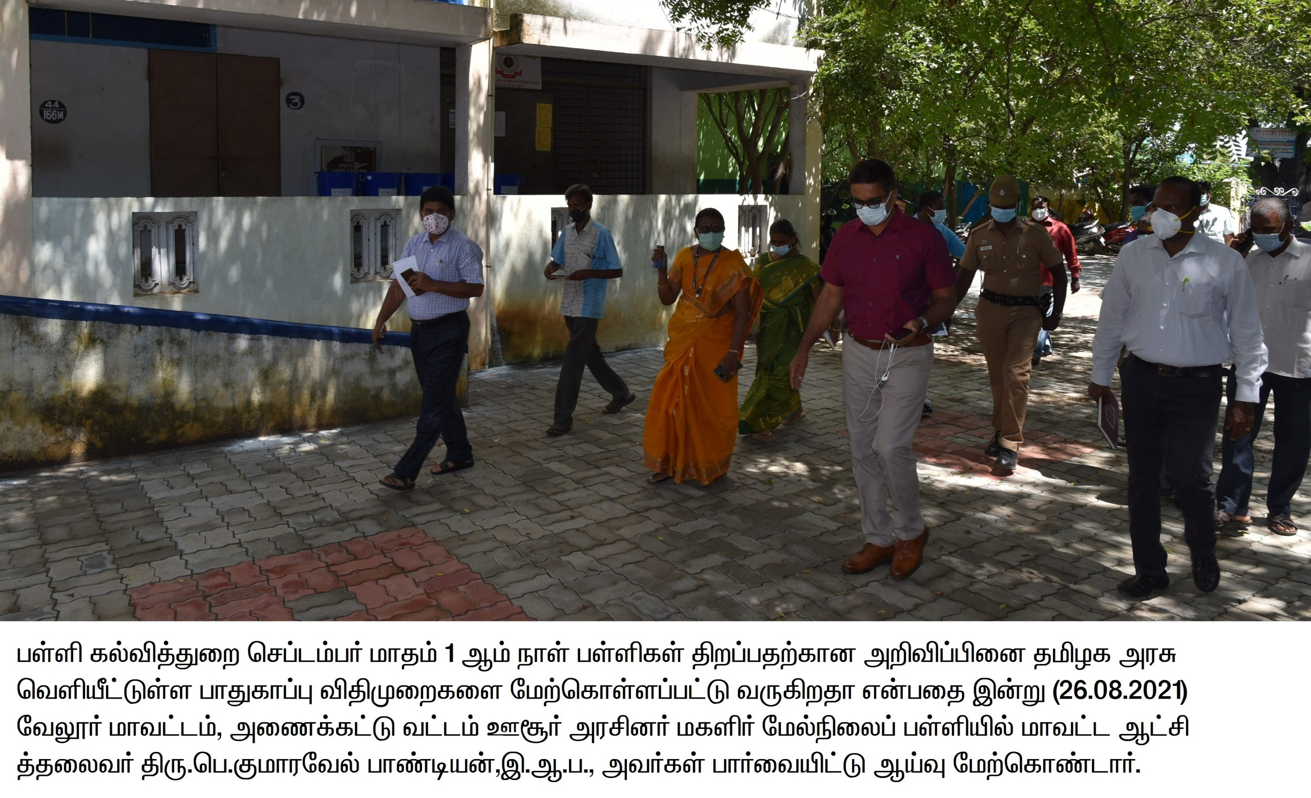 District Collector Inspection 26/08/2021