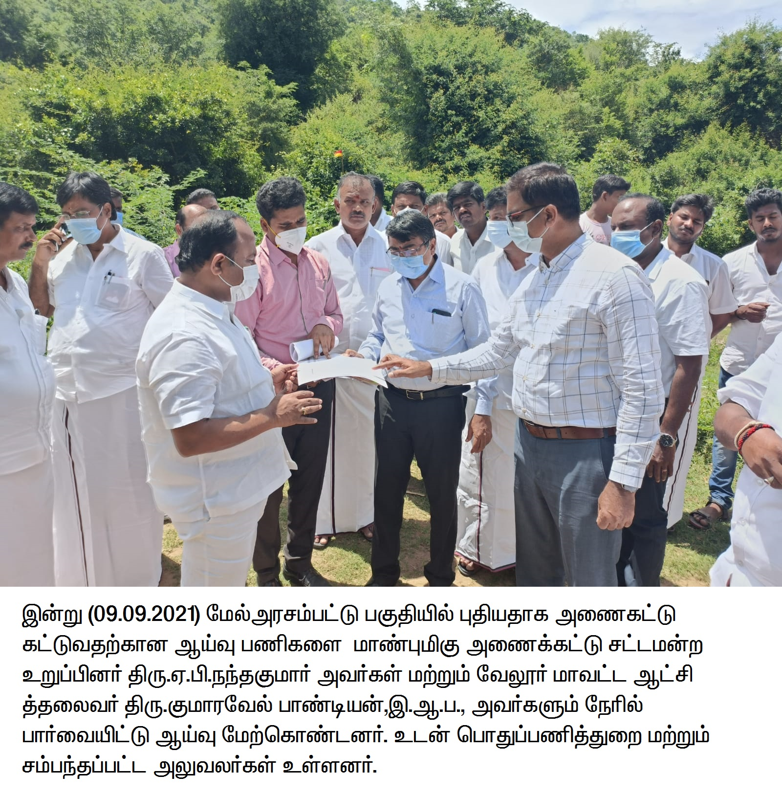 District Collector Inspection 09/09/2021