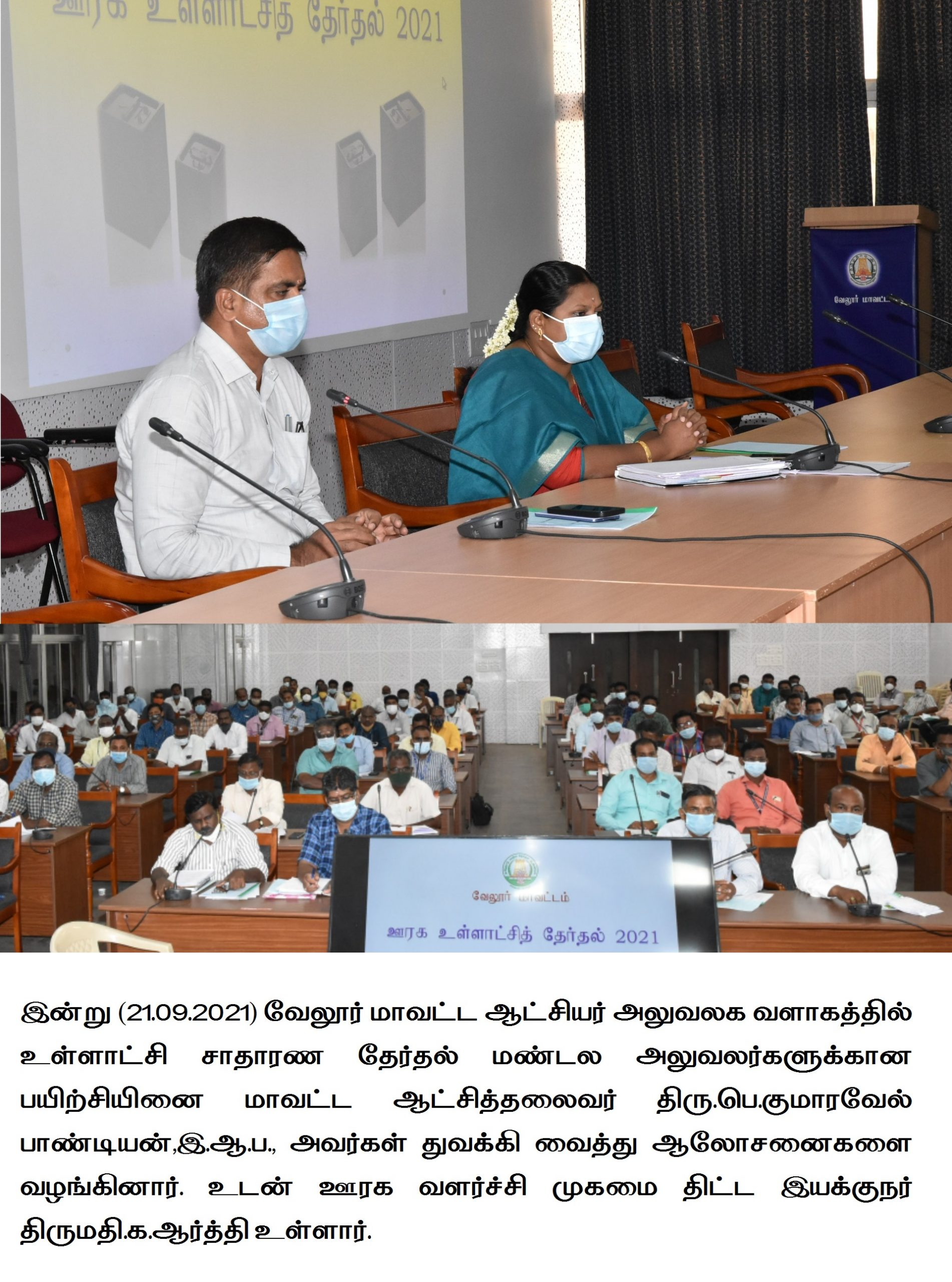 District Collector Inaugurated Rural Localbody Election 2021 training to Presiding Officer 21/09/2021
