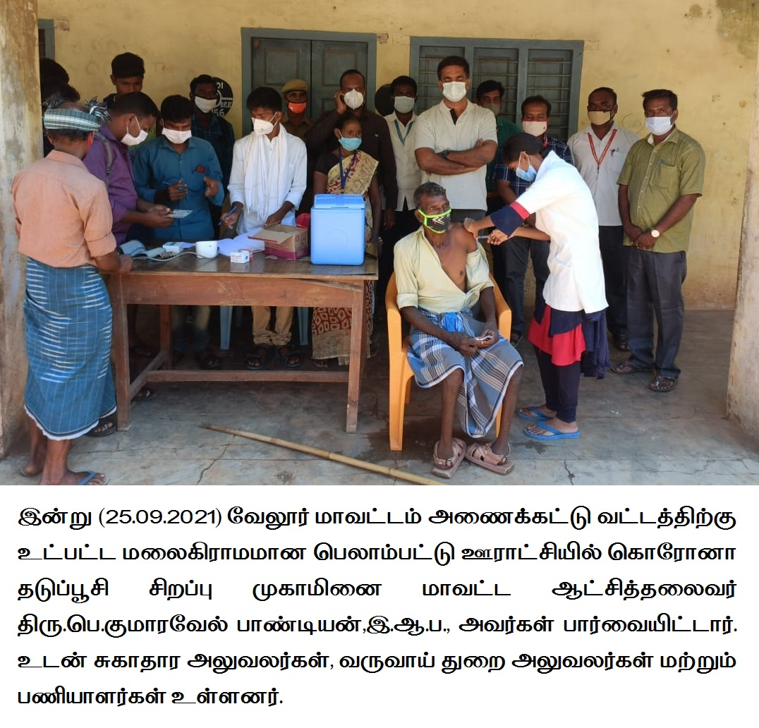 Vaccine Camp District Collector Inspection 25/09/2021