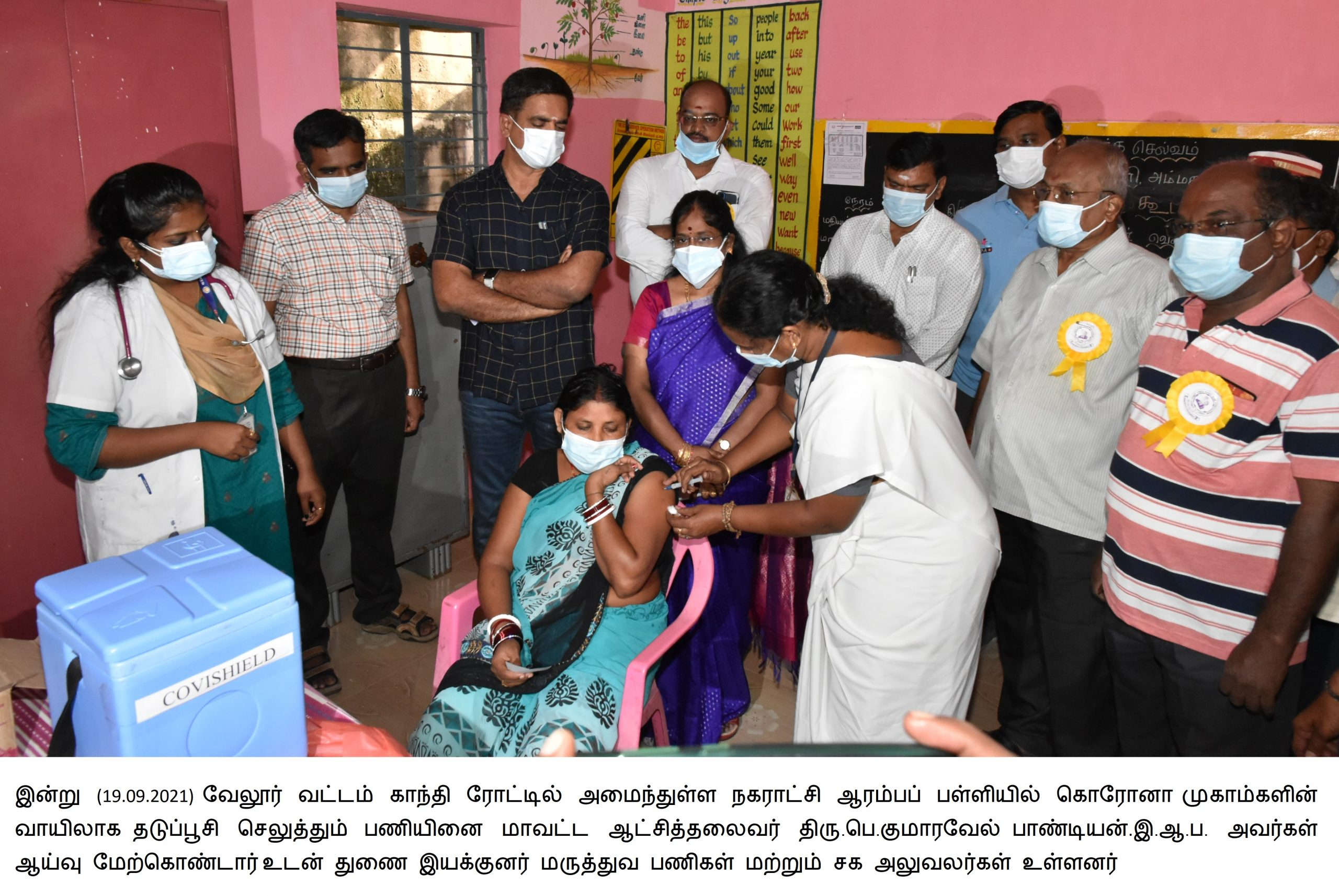 Vaccine Camp District Collector Inspection 19/09/2021