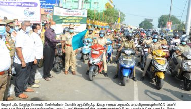 District Collector Inaugurated Women's Helmet Awareness Rally 21-01-2021