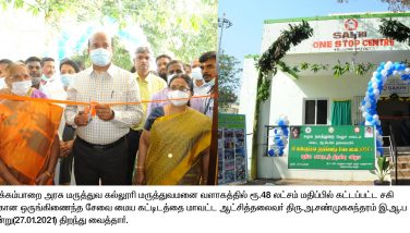 District Collector Inaugurated SAKHI one stop center for Women 27-01-2021