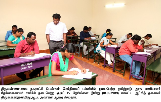 Collector Inspected Group IV Exam Center