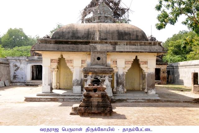 வரதராஜ பெருமாள் கோயில் தாதம்பேட்டை