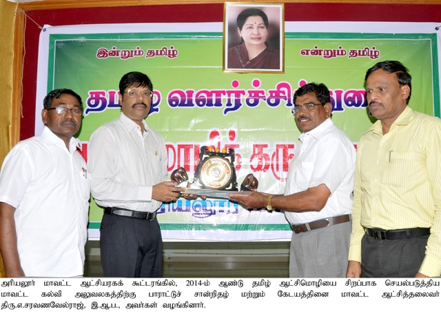 Prize distribution  by District Collector