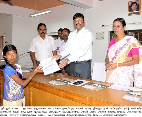 District Collector issues Appreciation Certificate