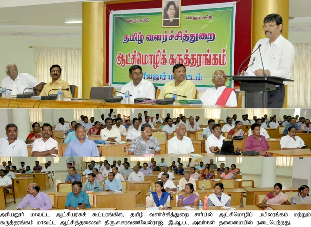 District Collector on Official Language Seminar