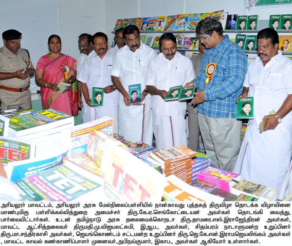 Book fair at Ariyalur