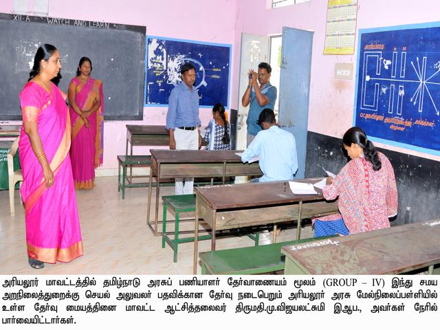 District Collector visited the TNPSC Exam Center.