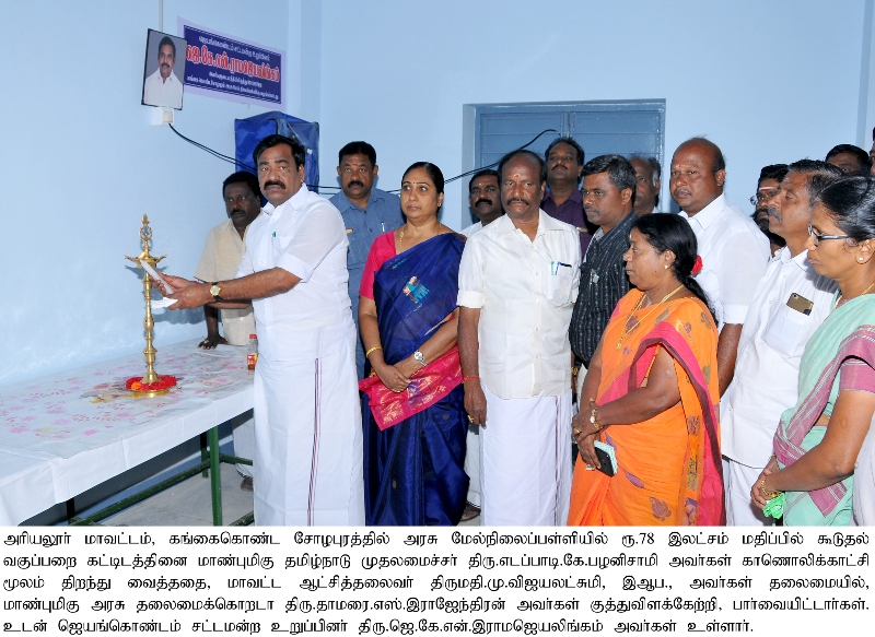 Police Station Inauguration.