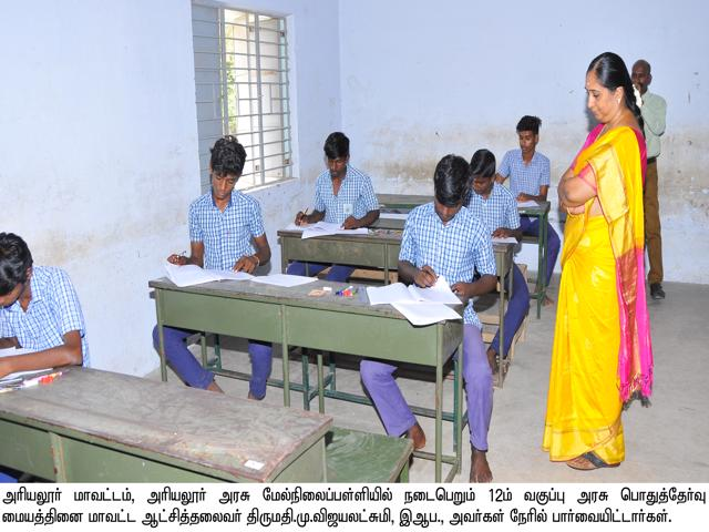 District Collector visited the 12th Exam Center .
