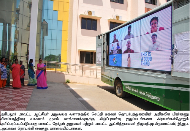 SVEEP Activities in LED Van.