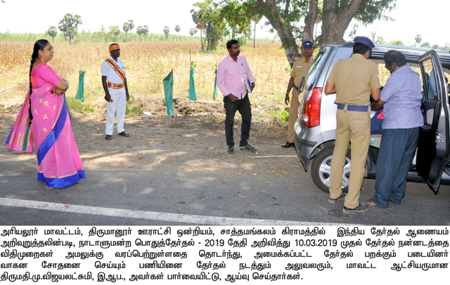 Collector Inspection on activities of FST Team.