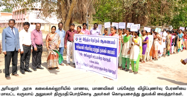 Govt. Arts College Students participated in 100% Voting Awareness Rally.