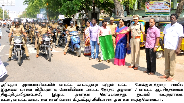 SVEEP Activities in Police Two Wheeler rally .