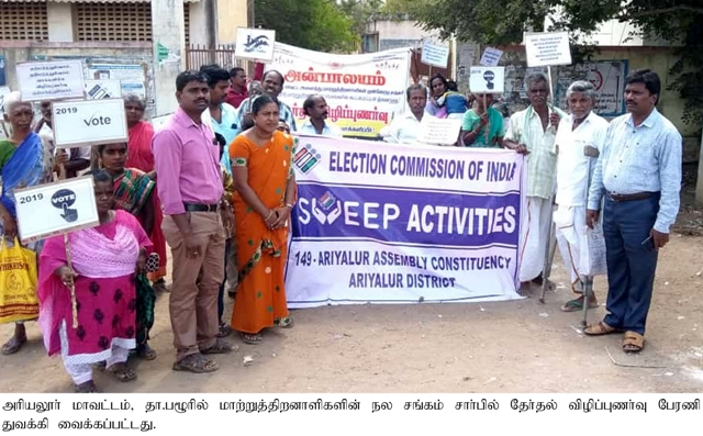 SVEEP Awareness Rally.