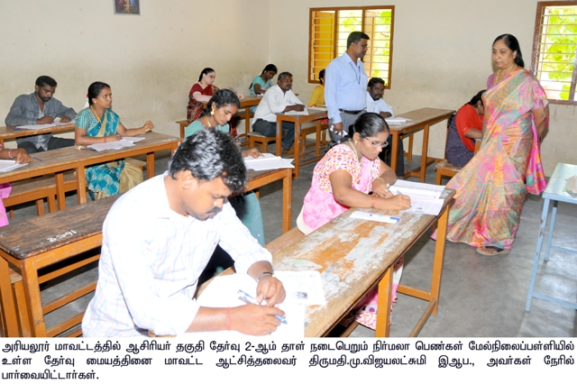 District Collector inspected TET Exam centre