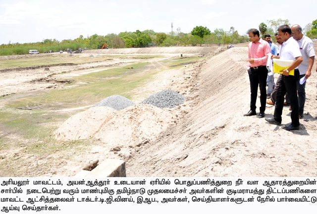District Administration | Ariyalur District, Government of Tamil