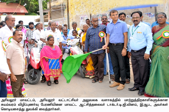 District Collector started Swayamvara awareness rally for Differently abled persons