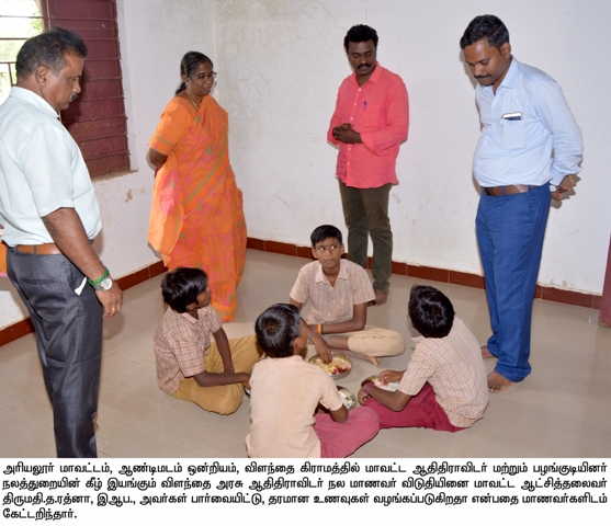 District Collector inspected Govt.Hostel
