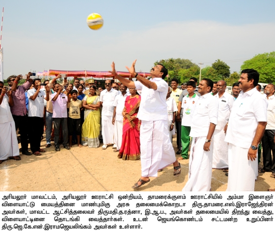 Amma Youth Play Stadium