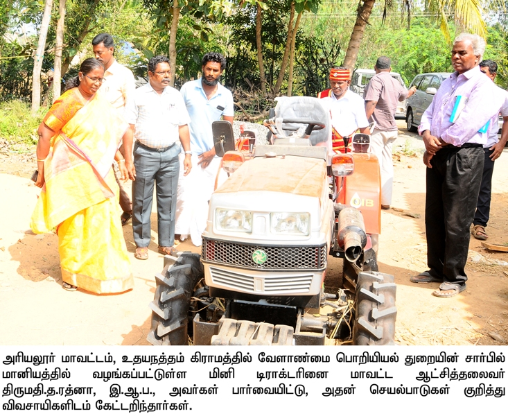 Agriculture Scheme inspection
