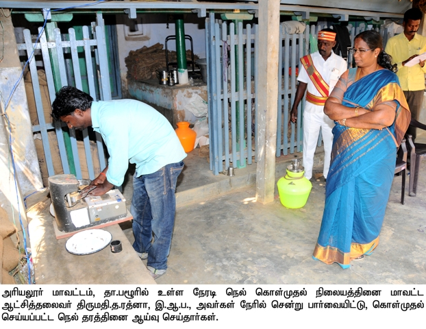 DIRECT PADDY PROCUREMENT CENTER -COLLECTOR INSPECTION