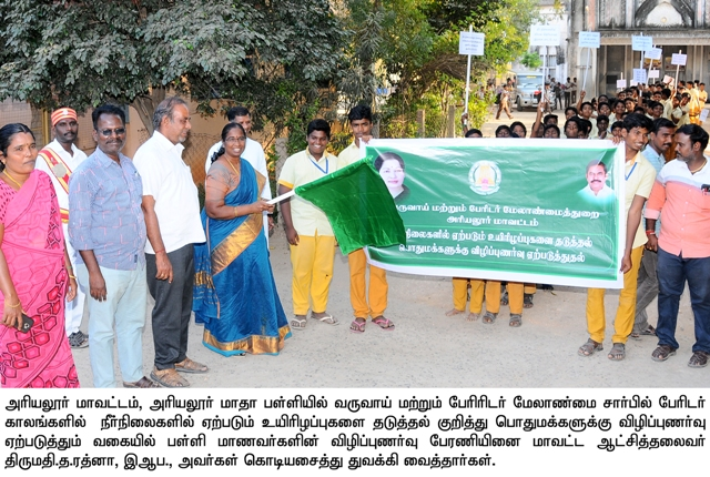 Awareness rally on Preventing Deaths in Water Dams