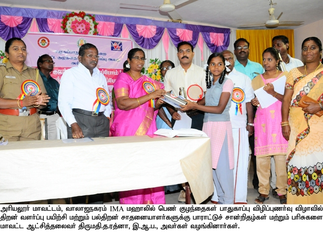 Safeguard of Girl Children Awareness function