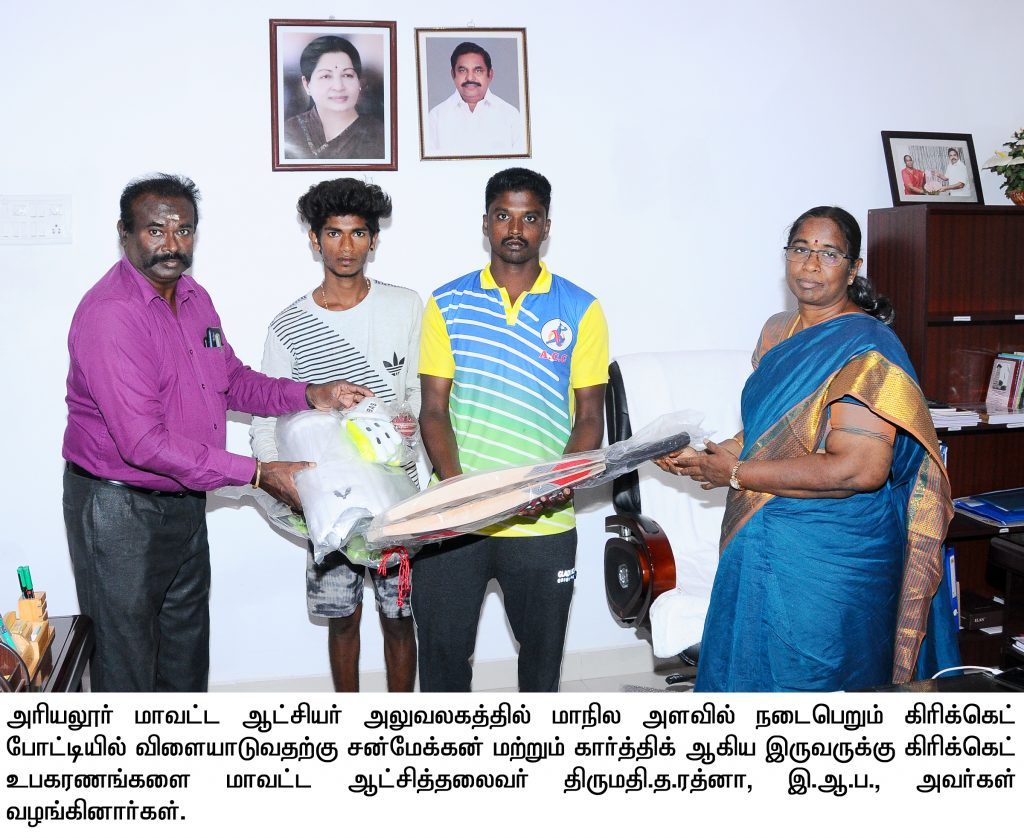 Cricket Kit issued to State level Selection Player - District Collector